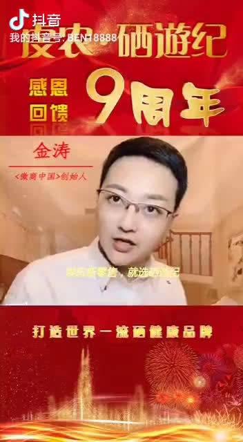 非常感谢好朋友《微商中国》创始人金涛虔农硒遊纪九周年现场等