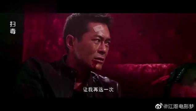 扫毒:刘青云为兄弟挡子弹!古天乐趁机干掉了毒枭大佬!