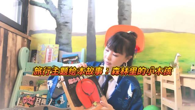 旅行主题绘本故事《森林里的小木孩》,这是一本情商培养的绘本故事