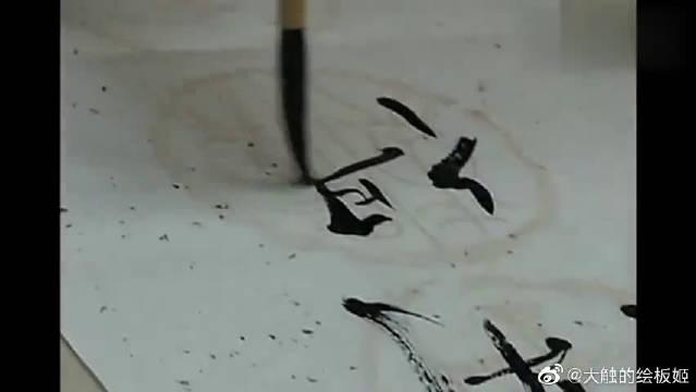 书画家郭子绪老师书法,行书对联闻得书香心自悦,深于画理品能高!