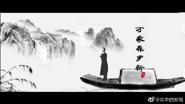 李玉刚&霍尊《天地有灵》,《捉妖记2》电影风云再起版推广曲