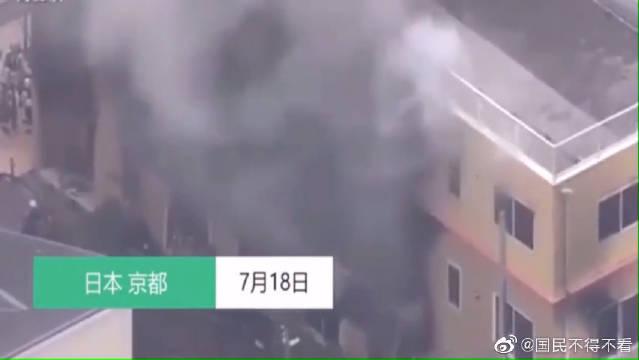 7月18日,日本京都动画工作室遭纵火,已致33人死亡、36人受伤