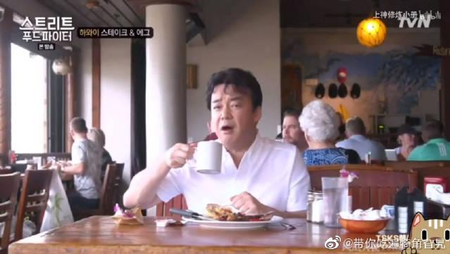 《街头美食斗士》白钟元,夏威夷早餐,五分熟肋眼牛排加上单面煎蛋