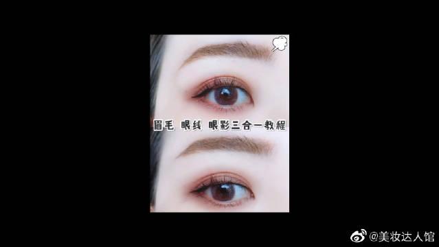 眉毛、眼线、眼影三合一教程