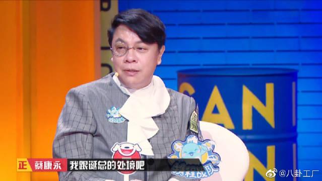 蔡康永:强势煽情被李诞破坏,人生感受比意义更重要