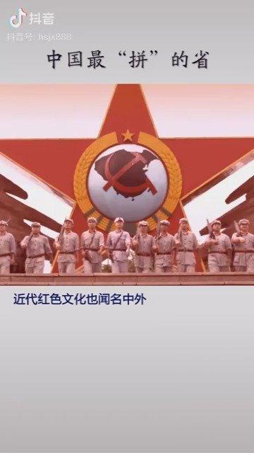 中国最拼的省——江西