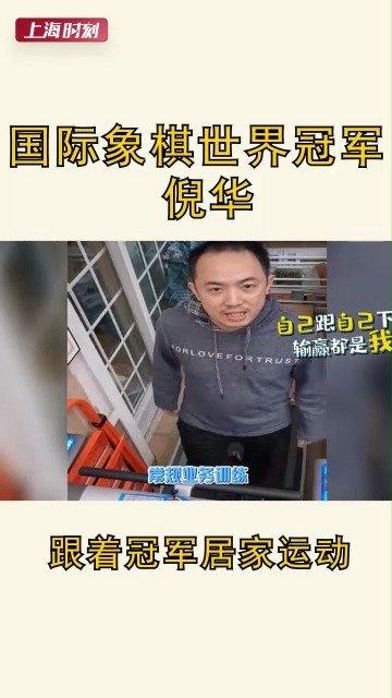 原来国际象棋世界冠军倪华没比赛的时候都自己与自己下棋还每天跑步一