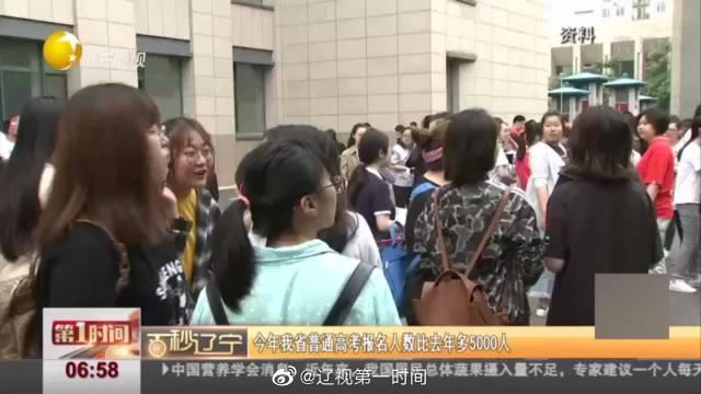 2019年辽宁省普通高考报名人数比去年多5000人
