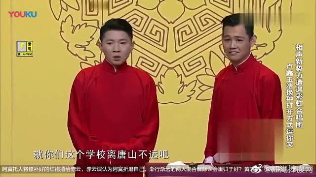 相声新势力遭遇彩虹合唱团,卢鑫玉浩换种打开方式逗你笑!