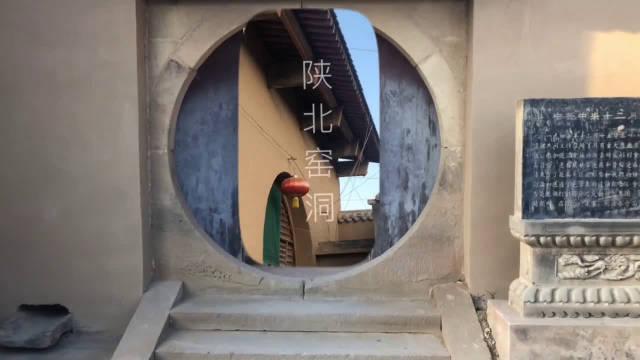 走进陕北窑洞,见证时代的变迁。
