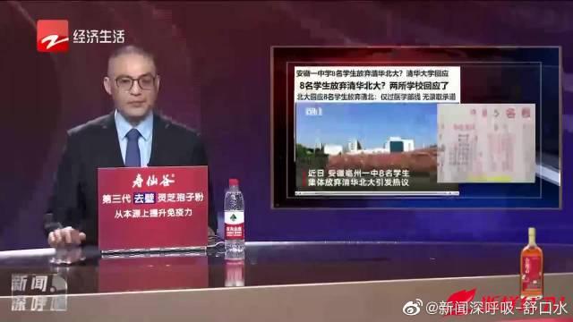 8名学生集体放弃清华北大?两所学校回应了