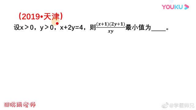 今年高考真题:已知x+2=4,如何求最小值,基本不等式最值问题