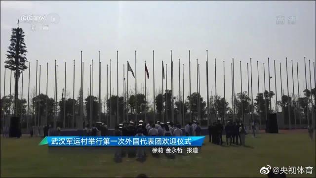 武汉军运村举行第一次外国代表团欢迎仪式