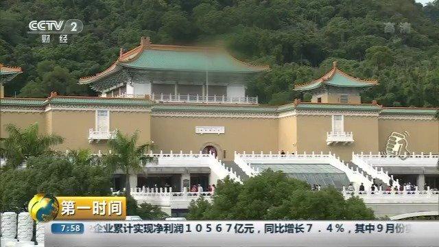 """台湾:""""十一""""假期赴台大陆游客数创11年来最低"""