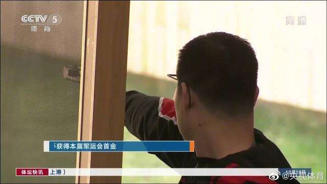 军运会首金诞生!中国队获男子25米手枪军事速射团体冠军