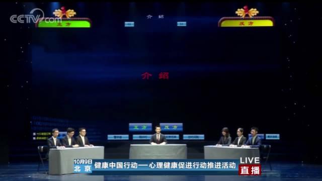 """由北京大学学生辩论协会辩手展开的、以""""网络游戏能不能缓解年轻人的"""