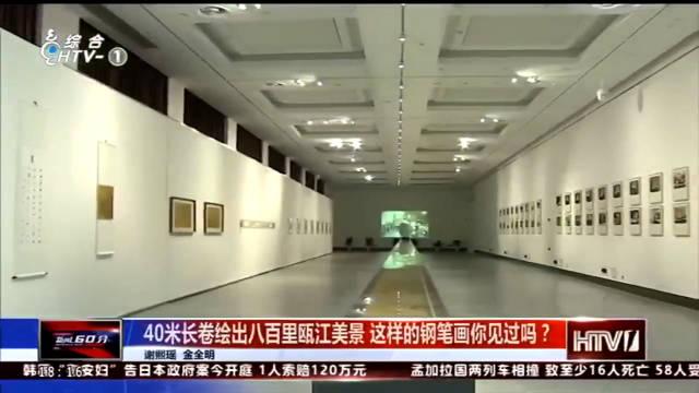 40米长卷绘出八百里瓯江美景 这样的钢笔画你见过吗