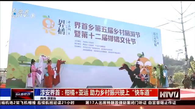 """柑橘+亚运 助力乡村振兴驶上""""快车道"""""""