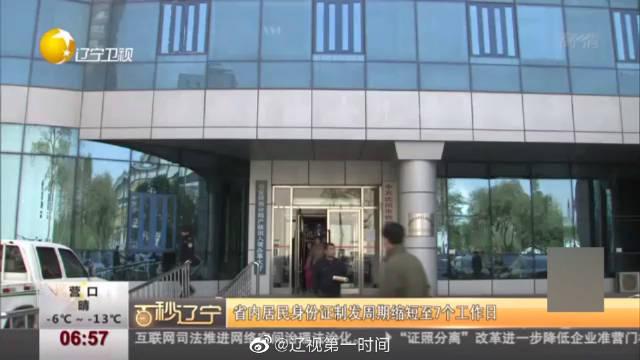 从今年十二月一号起辽宁省内居民身份证制发周期再次缩短