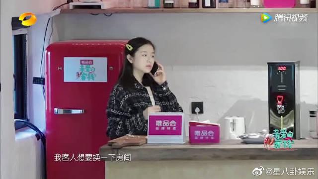 刘涛批评李兰迪工作方式,指出李兰迪不如以前热情