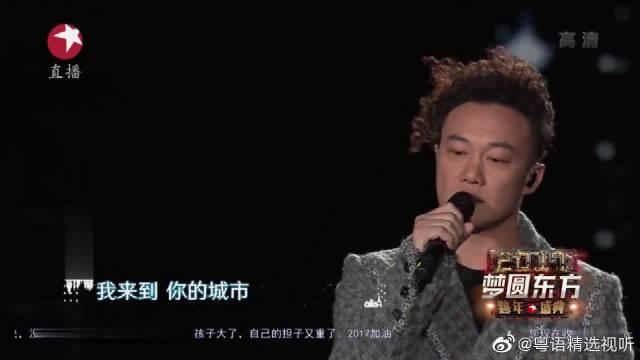 陈奕迅献唱《好久不见》震撼全场,唱功吊打万千网红,原唱就是牛