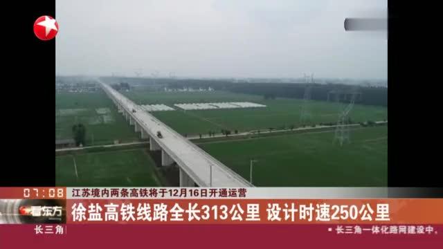 苏北苏中地区接入全国高铁网,江苏省13个省辖市全部开行动车