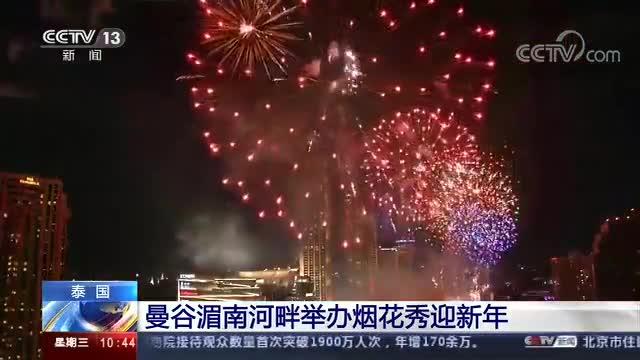 泰国曼谷湄南河畔举办烟花秀迎新年
