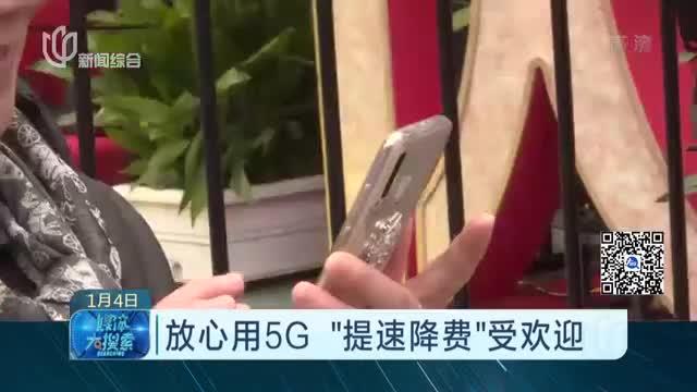 """放心用5G  """"提速降费""""受欢迎"""