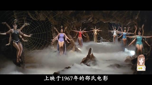 1967年的西游记之盘丝洞,蜘蛛精个个妩媚动人