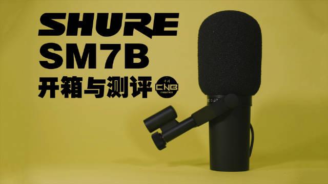 SM7B 吹风机一样的麦克风