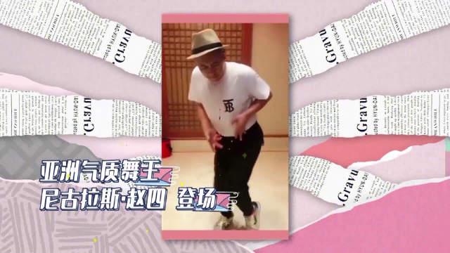 小S真的是我的快乐源泉了,在 跟赵四跳舞跳到抽筋也太搞笑了