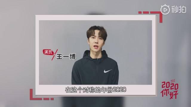 """王一博""""2020你好""""宣传片~一博:大家好,我是王一博"""