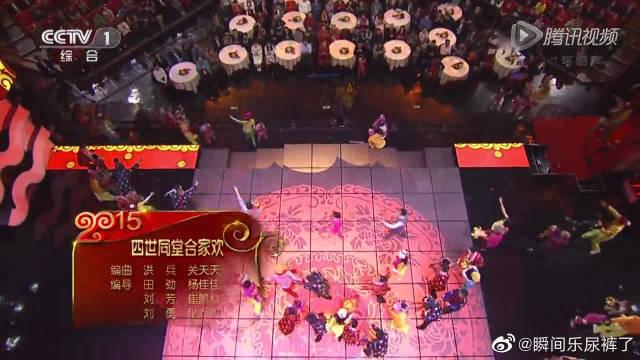 关悦、佟大为、张凯丽《四世同堂合家欢》,合家欢乐!