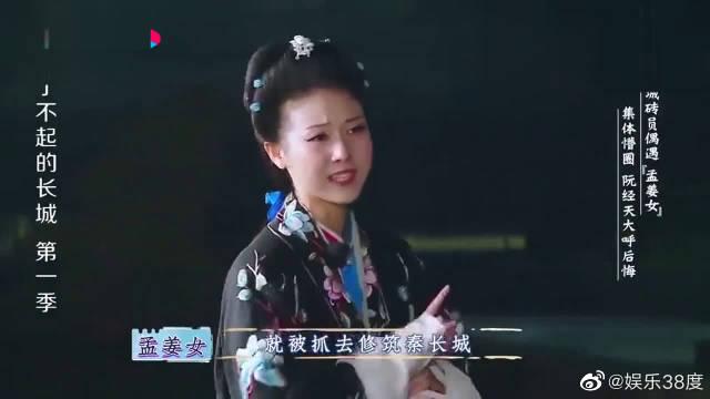 """节目组真会玩,长城专员偶遇""""孟姜女"""",集体懵!"""