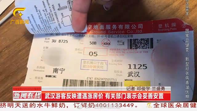 武汉游客反应遭遇涨房价 有关部门表示会妥善安置