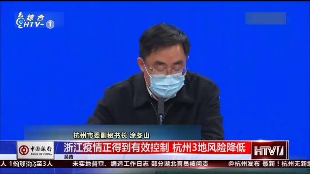 浙江疫情正得到有效控制 杭州3地风险降低