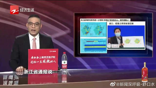 浙江:疫情正得到有效控制