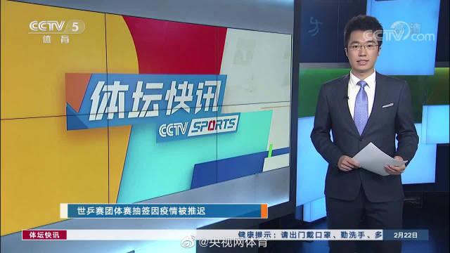 世乒赛团体赛抽签因疫情被推迟
