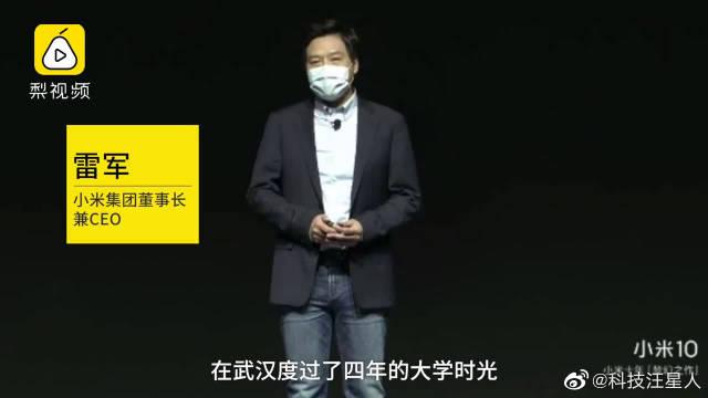 戴口罩现身线上发布会:结束去武大看樱花吃热干面