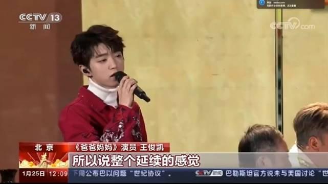 王俊凯登新闻30分,介绍今年春晚表演带来的是一首很温暖的歌曲