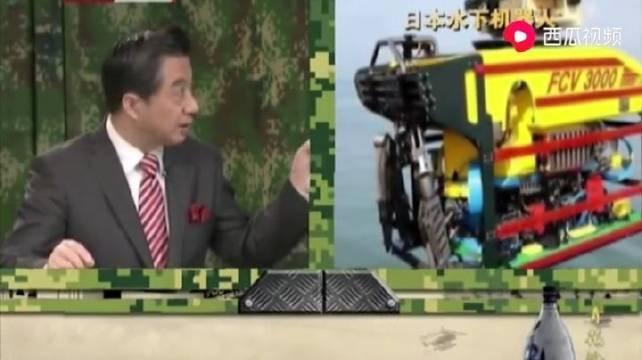 局座张召忠:为什么日本用来探测中国潜艇的机器人把自己丢了?