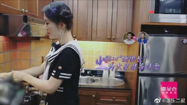 魏大勋说自己擅长做家务,谢娜直言大勋太水了!