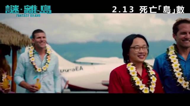 """超自然惊悚片《梦幻岛》新预告,""""逃出绝命镇""""公司"""