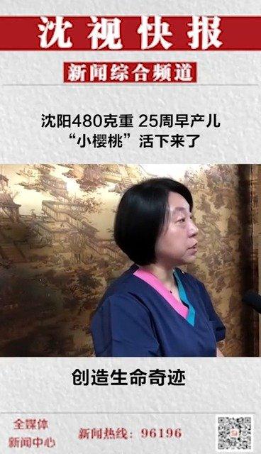 中国医科大学附属盛京医院成功救治出生体重480克、胎龄25周的超早产