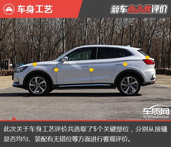 2018款荣威MARVEL X新车商品性评价