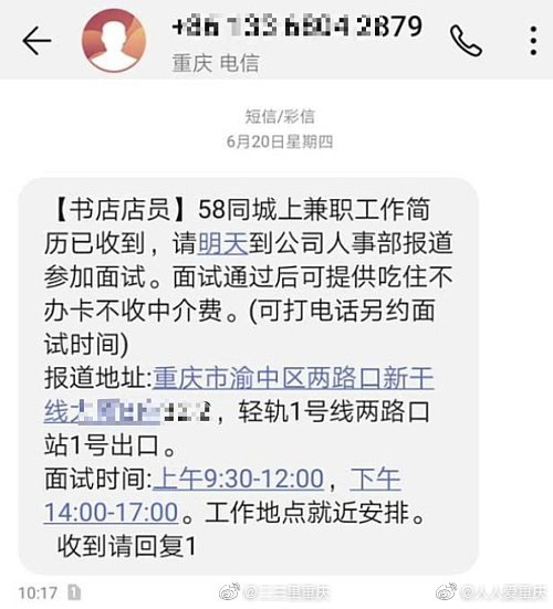 交400元保证就业?重庆70余名大学生暑期兼职上当