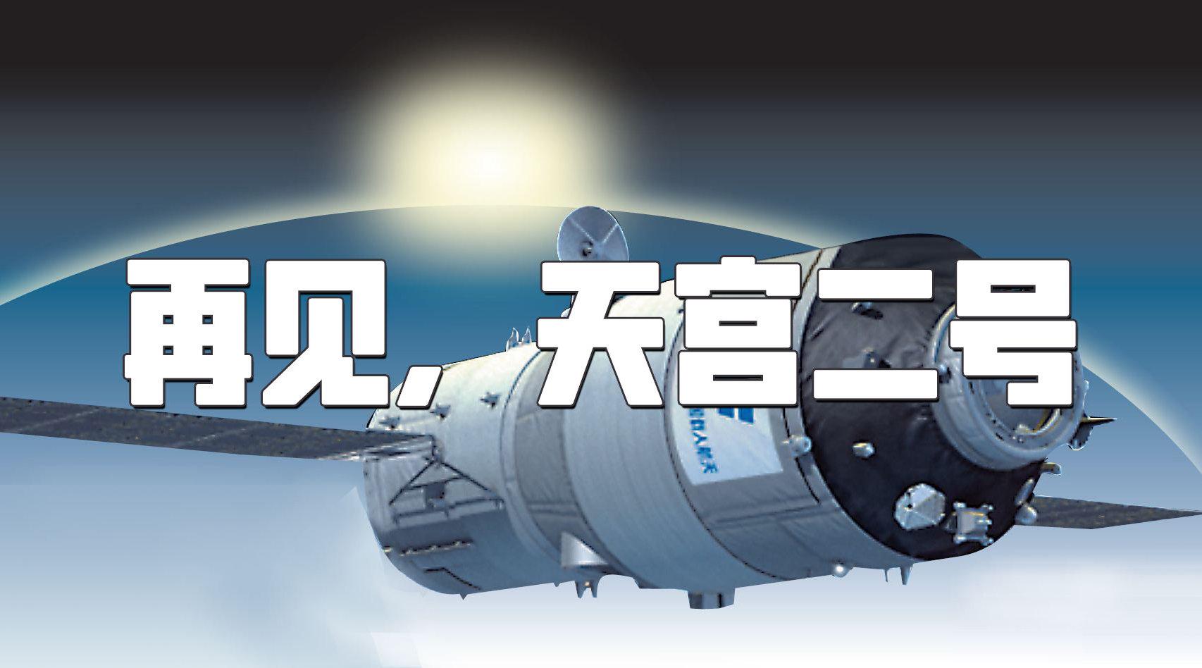 中国载人航天工程办公室消息