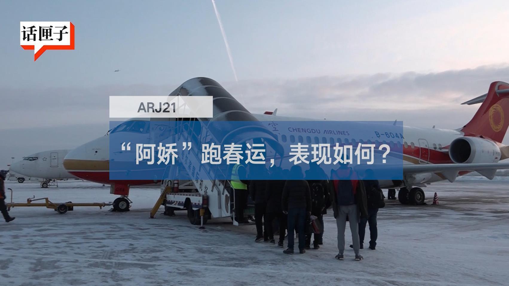 """坐""""阿娇"""",飞黑河!体验国产民机最北航线"""