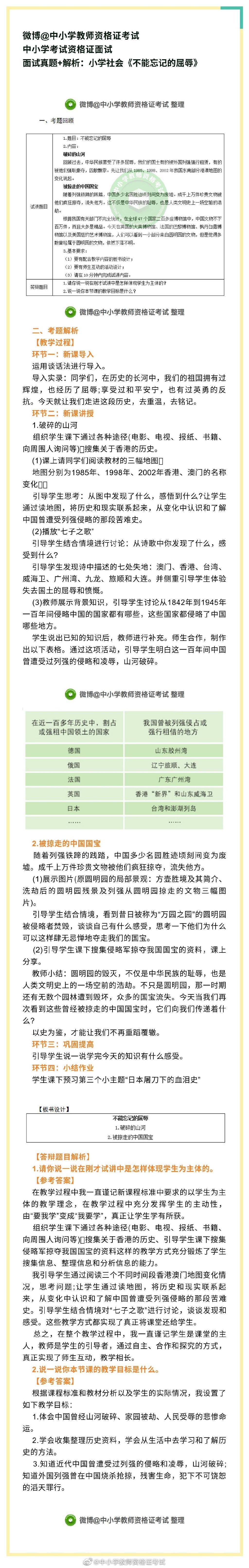 中小学第2波(政治面试真题)教学设计