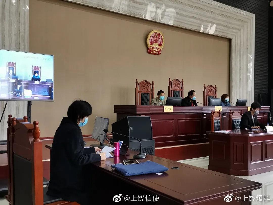 三地连线!弋阳法院线上审理寻衅滋事罪、强奸罪、包庇罪等案件